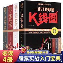 股票书籍股票入门基础知识炒股书籍