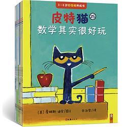 《皮特猫・3~6岁好性格养成书第五辑》(共6册)