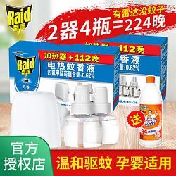 Raid雷达蚊香雷达电蚊香液无味防蚊驱蚊子孕妇婴儿家用夏天插电式蚊香水套装2.97元