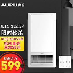 AUPU奥普奥普(AUPU)浴霸E168集成吊顶风暖浴霸 549元(需用券)