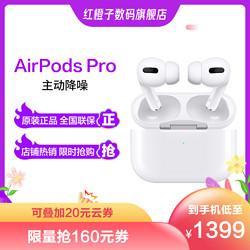 Apple苹果AirPodsPro真无线蓝牙耳机 1399元(包邮)