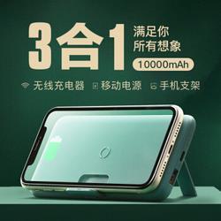 网易智造无线快充移动电源10000mAh 109元