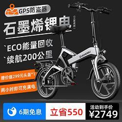 ZB正步正步新款折叠电动自行车小型助力代步驾国标男女士超轻锂电瓶车 2999元