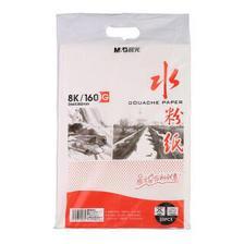 M&G 晨光 晨光(M&G)文具8K/160g水粉纸 专业美术绘画纸素描纸 感悟人生系列写生纸 20页/包APYMX268 5.44元(需买7件,共38.1元)