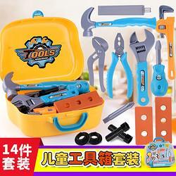 tongli童励儿童仿真过家家维修工具套装男孩仿真拆装拆卸手提工具14件套 29元(需用券)