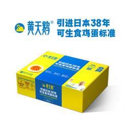 黄天鹅可生食生鲜鸡蛋 46.8元(需用券)