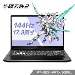 ASUS华硕天选2Plus17.3英寸游戏笔记本电脑(R7-5800H、16GB、512GB、RTX3060、144Hz)