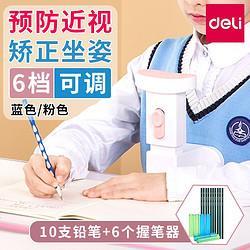 得力工具得力(deli)写作业读书儿童坐姿矫正器 39.9元(需用券)