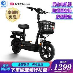 XDAO小刀电动车小刀48v小MINI小型电瓶车滑板自行车成人亲子外卖新国标电动车男女官方旗舰黑色1299元