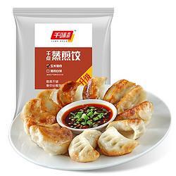 千味央厨玉米猪肉蒸煎饺1kg(共50只)蒸饺煎饺锅贴早餐食材21.52元(需买3件,共64.56元)