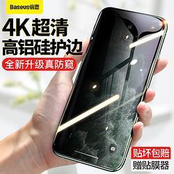 BASEUS倍思倍思(Baseus)iPhoneXSMax防窥钢化膜苹果XSMax全屏6.5英寸黑色32元