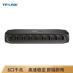TP-LINK普联TP-LINK8口千兆交换机企业级交换器监控网络网线分线器分流器兼容百兆TL-SG1008U99元(需用券)