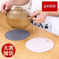 厨房家居用品防滑硅胶隔热垫茶杯碗蝶盘子餐垫圆形防烫垫2个装9.69元(需买2件,共19.38元)