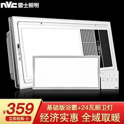 雷士照明(NVC)浴霸全域风暖间浴室取暖器琴键开关风暖浴霸+24W厨卫灯342.33元(需买3件,共1027元)