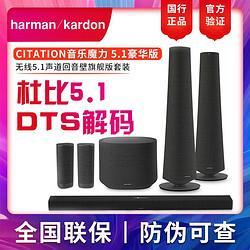 HarmanKardon哈曼卡顿哈曼卡顿Citation5.1家庭影院音乐魔力电视音响回音壁豪华版25928元