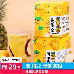 陌上花开共2罐装金桔桂花茶水果茶29.9元(需用券)
