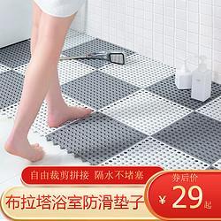 布拉塔浴室防滑拼接地垫29元(需用券)