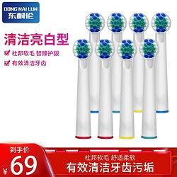 东耐伦适配博朗欧乐B电动牙刷头美白型4支 14.5元(需买2件,共29元,需用券)