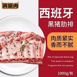 大黄鲜森西班牙进口伊比利亚黑猪肋排猪肉排骨烤肉食材猪肉1000g/包158元