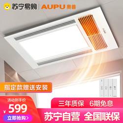AUPU奥普奥普风暖型浴霸E161集成吊顶浴室暖风机卫生间取暖器排气照明一体799元