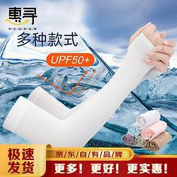 HXUN冰袖套袖防晒手套袖套男女护臂冰丝袖子套手臂3双8.9元(需用券)