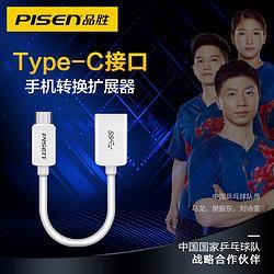 PISEN品胜品胜OTG数据线Type-C转接头线USB3.0安卓手机电脑U盘连接线转换器支持小米10Pro/华为P30/vivo150mm白14.9元