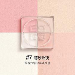 GIVENCHY纪梵希纪梵希(Givenchy)明星四宫格散粉7号#4×3g209元(需用券)