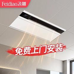 FEIDIAO飞雕飞雕(FEIDIAO)浴霸风暖浴室暖风机卫生间浴霸集成吊顶灯取暖器双核速热/智能温控349元