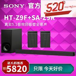 SONY索尼Sony/索尼HT-Z9F电视音响5.1回音壁音箱无线蓝牙家庭影院套装Z9R5790元