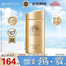 ANESSA安热沙安热沙(Anessa)小金瓶防晒乳90mlSPF50+PA++++(安耐晒温和防汗防水)137.58元(需买3件,共412.75元)