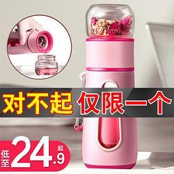 e・JIAHUAN伊佳欢茶水分离泡茶玻璃杯女学生创意便携随手杯韩国可爱水杯子双层过滤19.9元