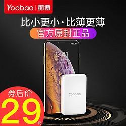 Yoobao羽博5000毫安充电宝29元