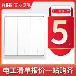 ABBAO10386型开关面板三开单控*5件44.25元(包邮、需用券)
