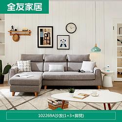 全友家居北欧布艺沙发组合客厅小户型可拆洗沙发102269102269A布沙发(扶1+3+脚凳)1445元