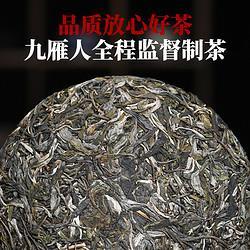 Jiuyan九雁秒杀限时抢购普洱古树七子饼茶叶5片1000克 286元包邮