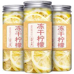 冻干柠檬片水果茶29.9元(需用券)