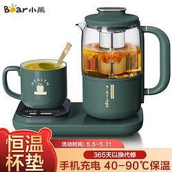Bear小熊小熊(Bear)迷你养生壶无线充电mini烧水壶煮茶壶保温杯垫多功能花茶煮茶器电热水壶开水壶0.8升YSH-D08E1349元