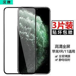 汉牌钢化膜高清全屏覆盖玻璃防爆贴膜苹果11/苹果XR通用(全屏x3片)22.8元(需用券)
