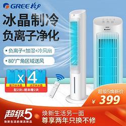 GREE格力格力(GREE)冷风扇家用卧室客厅办公室负离子小空调扇4L水箱KS-04S63Dg379元