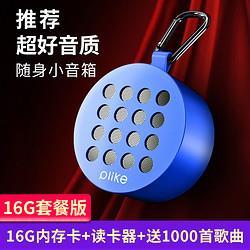 Plike霹雳客随身便携蓝牙音箱PLIKE耀眼蓝+16G卡套餐+送1000首歌曲125元