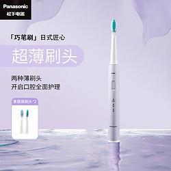 京东PLUS会员:Panasonic松下电动牙刷EW-JDB3AV 239元(需用券)