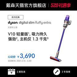 dyson戴森Dyson戴森(V10轻量高配版)digitalslimextra无线吸尘器家用小型3690元