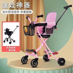 星弗带娃溜娃遛娃神器四轮儿童三轮车婴幼儿手推车1-3-5-6岁轻便折叠粉色升级双向+前框115.5元
