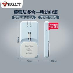 BULL公牛公牛BULLGNV-PB310T暮雪灰公牛多合一移动电源//10000毫安时充电宝/线充三合一/Type-C输出 136.79元