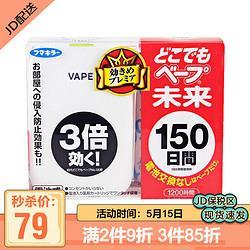 VAPE未来未来(VAPE)家用户外车载静音无味驱蚊器150晚(驱蚊器1+替换芯1) 58.82元(需买3件,共176.45元,需用券)
