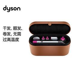 dyson戴森戴森(Dyson)美发造型器Airwrap卷直发吹风机多功能合一丰盈塑型套装3650元