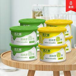 GREENSOURCE绿之源固体空气清新剂8盒装(茉莉X4+柠檬X4) 2.49元(需买8件,共19.9元)