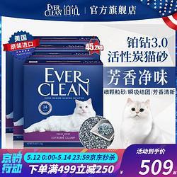 铂钻EverClean猫砂美国进口蓝包膨润土无尘活性炭除臭速凝芳香紫标11.3kg*4箱 509元