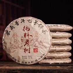 辣喜爱2007年云南勐海老普洱357g*两饼 59.9元(需用券)