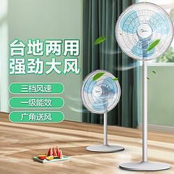 Midea美的美的电风扇落地扇家用台式立式摇头电扇SAB40A 119元